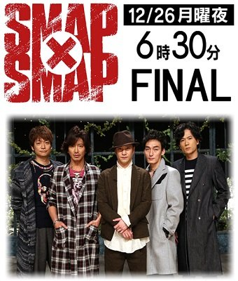 SMAP稲垣、草なぎ、香取の番組はやっぱり終了されてしまう! ジャニーさんの美談コメントやソフト路線は表向きだけの画像1