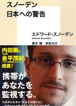 共謀罪で大強化、スノーデンが警鐘を鳴らす日本の監視体制! 政府はすでにネット傍受ツールを利用していたの画像1