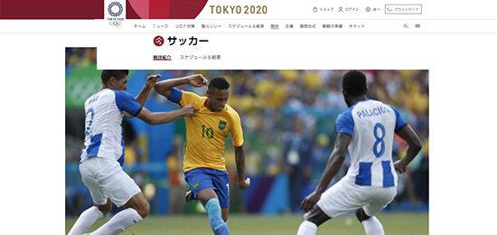 五輪サッカー・久保建英が南アの陽性者判明に「僕らに損ではない」とフェアネス欠く発言! 日本有利の不公平はびこる東京五輪の画像1
