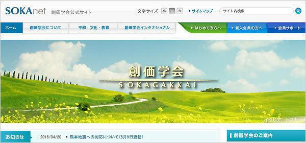 sokagakkai_01_160626.jpg