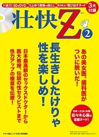 sokai_150603.jpg
