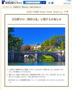 台風被害のさなかに「天皇の即位礼」を大々的に開催する必要はあったのか? 式典関連予算は平成よりはるかに多い160億円の画像1