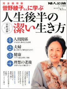 sonoayako_11_141024.jpg