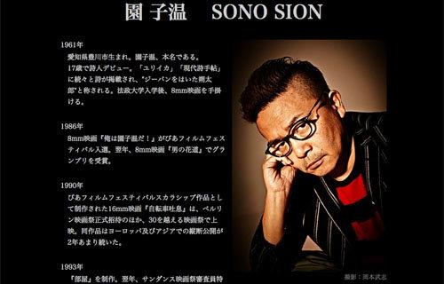 sonosion_01_161217.jpg