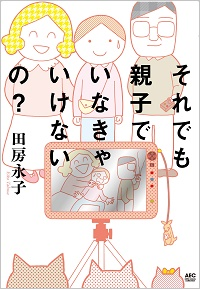 soredemooyakode_151129.jpg