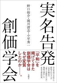 soukagakkai_161213.jpg