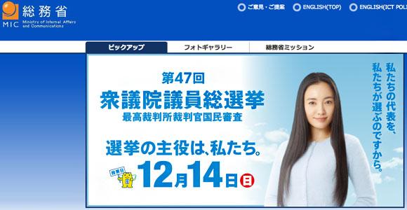 soumusho_01_141208.jpg