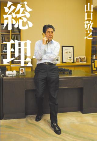 助成金詐欺で逮捕のスパコン業者・ペジー社は安倍御用記者・山口敬之氏のスポンサーだった! 巨額助成金に官邸の関与は?の画像1