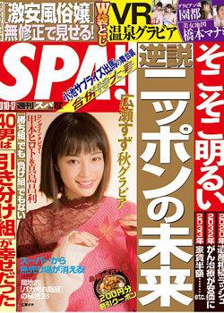 spa_171018_top.jpg