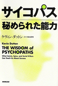 spychopath_01_140707.jpg