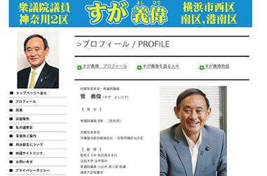 「桜を見る会」の反社会的勢力参加で菅官房長官が「反社の定義定まってない」と大嘘! マルチ企業の招待でもさらに黒い疑惑の画像1