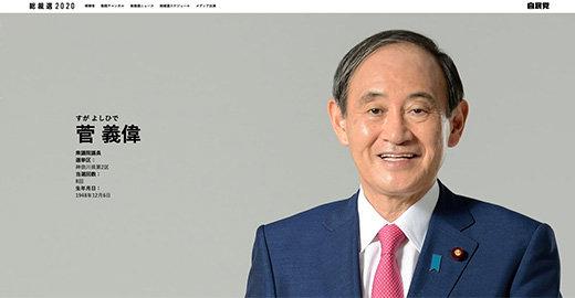 菅義偉首相が使った官房機密費のヤミ金は78億円! 河井夫妻や安倍応援団にも? マスコミはパンケーキよりこの問題を報じろの画像1