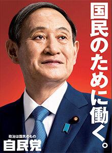新潮が報道 菅首相と「第二の森友事件」の相手とのもうひとつの疑惑 所有ビルを事務所費問題発覚後に買い取ってもらっていたの画像1