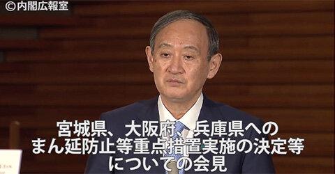 菅首相が「まん防」でやってる感演出も完全に手遅れ…宣言解除、変異株野放しの張本人なのに側近に「知事が何かやれよ」とグチの画像1