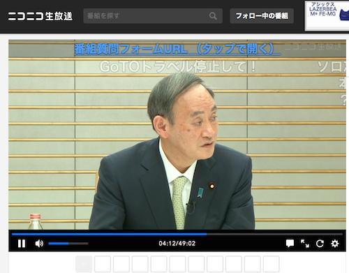 菅首相の「ニコ生」は安倍前首相よりヒドい! コロナ感染深刻化のなかヘラヘラ「ガースーです」、GoTo中止も「まだ考えてません」の画像1