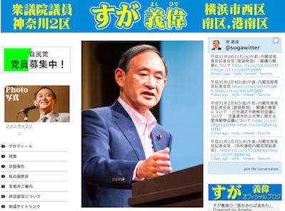 菅義偉官房長官が国会で望月衣塑子記者をフェイク攻撃!「赤土混入の調査拒否」は事実なのに「事実誤認」と虚偽答弁の画像1