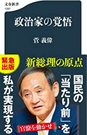 プチ鹿島命名 菅首相は本当に「権力快感おじさん」だった! 自ら口にしていた「権力=快感」発言と恐怖支配の実例総まくりの画像1