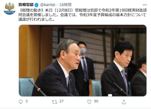 菅首相の追加経済対策が自助丸出し! コロナ感染対策は10分の1以下、大半が新自由主義経済政策に…坂上忍も「バランスおかしい」の画像1