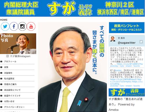 菅首相が官房機密費のうち87億円を領収証なしで支出! 総裁選出馬表明前日には9000万円を自分が自由に使える金に振り分けの画像1