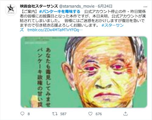 菅首相批判の映画『パンケーキを毒見する』のTwitterはなぜ凍結されたのか? プロデューサーは「政治的意図を疑わざるをえない」の画像1