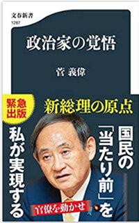 菅首相の著書改ざんは都合の悪い記録は残さないという宣言! 森友・加計、桜、コロナで文書隠蔽を主導してきた過去の画像1