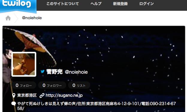 ネトウヨの黒い情熱に毒されるな! Twitter「永久凍結」の菅野完氏インタビューの画像1