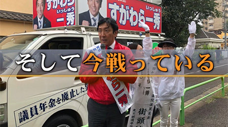 菅原経産相のカニ・メロンばらまき疑惑に次々と決定的証拠が! なのに安倍内閣のスキャンダルをスルーし報じないテレビの画像1