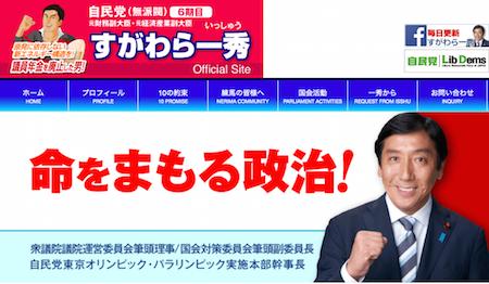 安倍首相が内閣改造で菅原一秀を経産相にするトンデモ 愛人に「女は25歳以下」「子供を産んだら女じゃない」のモラハラ男の画像1