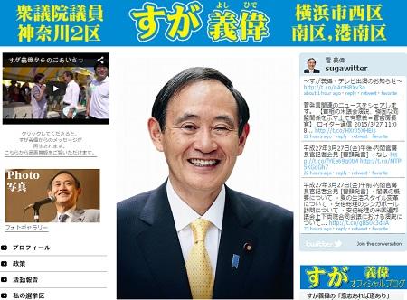 sugayoshihide_150328.jpg