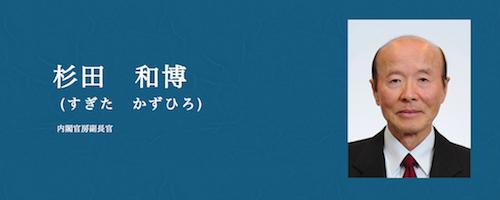 日本学術会議任命拒否の主犯・杉田和博官房副長官「公安を使った監視と圧力」恐怖の手口! 菅政権が狙う中国並み監視・警察国家の画像1