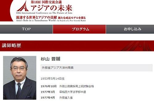 sugiyamashinsuke_160517.jpg