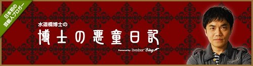 suidoubashi_161002.jpg