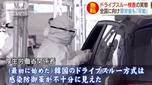 ドライブスルー検査も「韓国の医療崩壊の象徴」とバカにして3カ月遅れに…安倍政権とメディアの嫌韓がコロナ対策を遅らせたの画像1