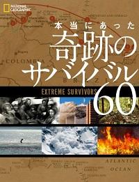 survival_141002.jpg