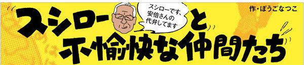 IOCに表彰され大はしゃぎの安倍前首相が披露した寒すぎるポエム! コロナ無視で「その日、東京にラッパが鳴る」って…の画像1