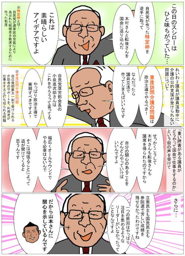 susiro_4_3P.jpg