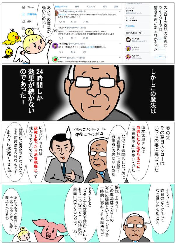 susiro_4_4P.jpg