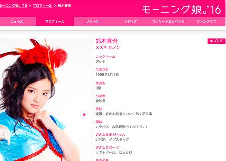suzukikanon_160527_top.jpg