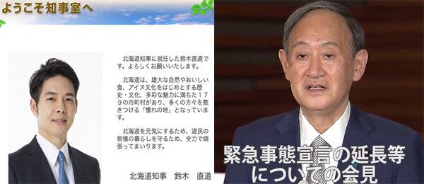 北海道の感染爆発は菅首相を忖度した鈴木知事が五輪テストを優先、宣言を遅らせたせいだ! 福岡にも菅官邸は「地元でできることをやれ」の画像1