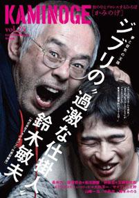 suzukitoshio_01_150611.jpg