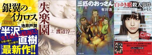 syousetsuka_141231.jpg