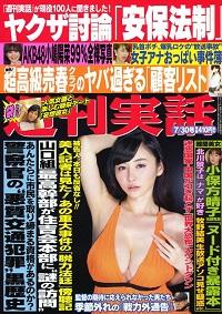syukanjitsuwa_150721.jpg