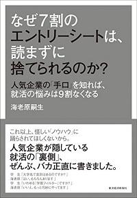 syukatsu_150302.jpg