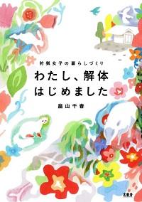 syuryou_140825.jpg