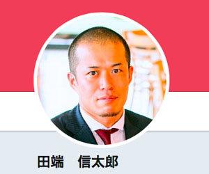 炎上したZOZOTOWN田端信太郎の自己責任論、貧乏人攻撃がヒドい!「生命保険に入って自殺」薦めるツイートもの画像1