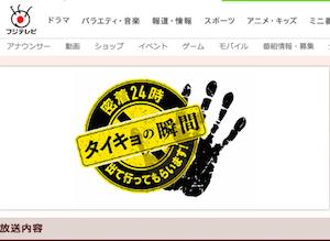 フジテレビだけじゃない! テレ東、NHKでも差別まがいの入管PR番組! 外国人排斥を煽る安倍政権の入管強化政策の画像1