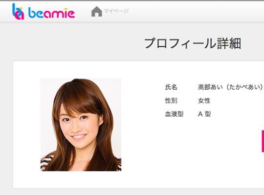 takabe_151119_top.jpg