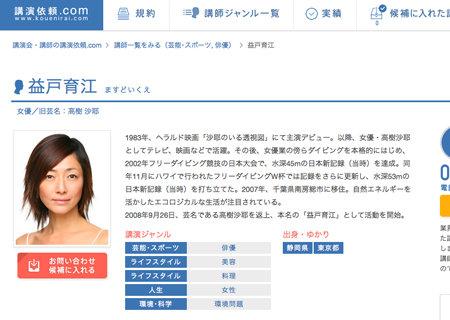 takagi_160513_top.jpg