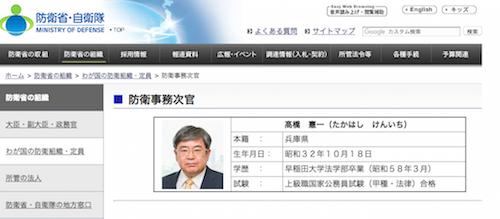 朝日が報じた「日本を米西海岸沖に移したい」発言の防衛省幹部はトップの事務次官だった! 対米従属ここまでの画像1