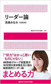 takahashiminami_01_151230.jpg